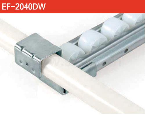 滚道连接件 EF-2040DW